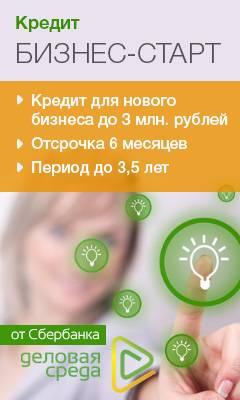 Бизнес кредит на открытие бизнеса от Сбербанка