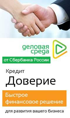Кредит доверие от Сбербанка для вашего бизнеса