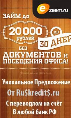 Ё-заем кредит с переводом на счёт